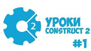 Construct2 урок #1 (скачать Construct2 + кряк)