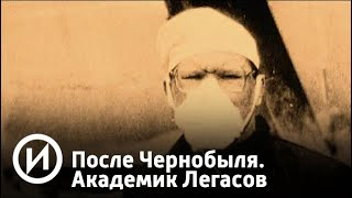 После Чернобыля. Академик Легасов | Телеканал