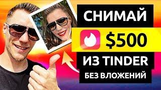 ЛЕГКИЕ $500 из TINDER на СМАРТФОНЕ. Как заработать деньги в интернете без вложений на телефоне