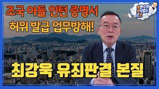 [박격포박현수TV] 최강욱 열린민주당 대표 업무방해 유…