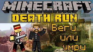 Беги или умри - Minecraft Death Run Mini-Game