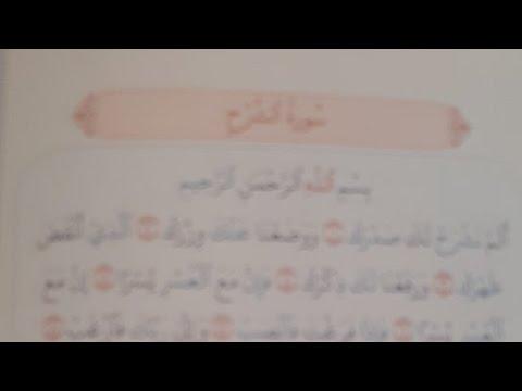 Quran dərsi 38-ci dərs (Şərh surəsi) Kərbəlayi Kamal
