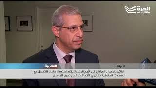القائم بالأعمال العراقي في الأمم المتحدة يؤكد استعداد بغداد للتعامل مع المنظمات الحقوقية