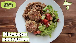 Как похудеть? Простое и ОБАЛДЕННО вкусное меню на день! Правильное питание