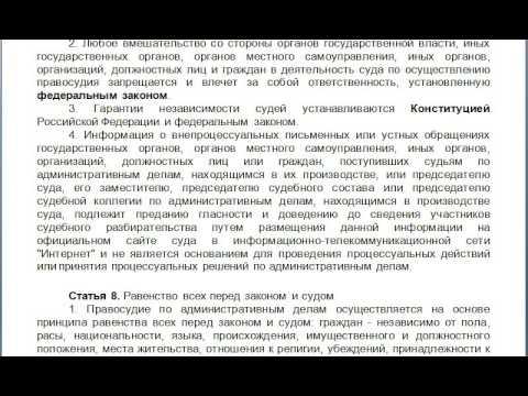 Статья 7, пункт 1,2,3,4, КАС 21 ФЗ РФ, Независимость судей