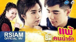 แพ้คนน่ารัก : ยิ้ม อาร์ สยาม [Official MV]