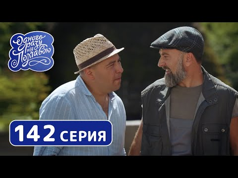 Однажды под Полтавой. Азербайджанец - 8 сезон, 142 серия | Сериал комедия 2019