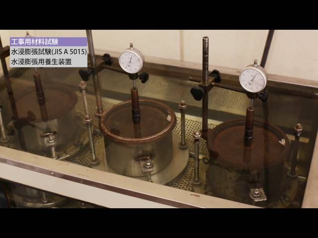 工事用材料試験 水浸膨張試験サムネイル