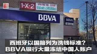 明镜焦点|西班牙以国籍列为洗钱标准?BBVA银行大量冻结中国人账户(20190214)