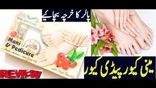 Golden Girl Soft Touch Mani & Pedi Cure Trial Kit Review in urdu || Affordable Meni & Pedi Cure Kit