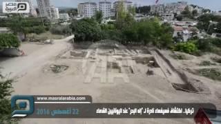 مصر العربية | تركيا.. اكتشاف فسيفساء نادرة لـ