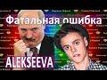 ЖЕСТОКОЕ ПРЕДСКАЗАНИЕ ЛУКАШЕНКО :: Неудачное выступление Алексеева на Евровидение 2018