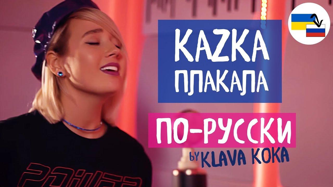 Друзья! Я рад предложить вам радио на яркий хит этой осени KAZKA |  Смотреть Видеоклипы Русской Музыки Онлайн