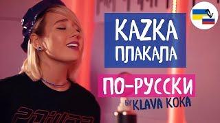 Download Клава транслейт – ПЛАКАЛА / KAZKA (Кавер на русском) Mp3 and Videos