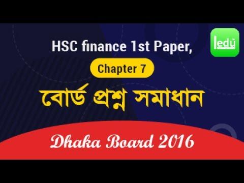HSC finance 1st Paper, Chapter7, বোর্ড প্রশ্ন সমাধান, Dhaka Board 2016