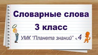 Словарные слова 3 класс русский язык УМК Планета знаний ч 4. Тренажер написания слов под диктовку.