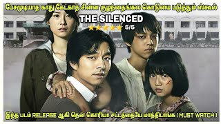 கண்டிப்பா பாருங்க உங்க இதயம் உடையும் | Film Roll | தமிழ் விளக்கம் | Best movie review in Tamil