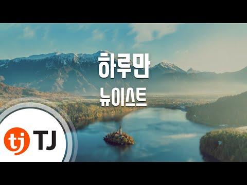 [TJ노래방] 하루만 - 뉴이스트 W(NU`EST W) / TJ Karaoke