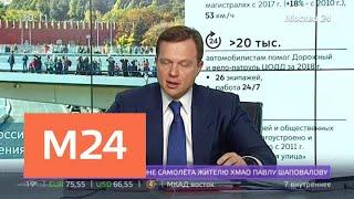 Смотреть видео Число погибших в ДТП в Москве сократилось на 7% в 2018 году - Москва 24 онлайн