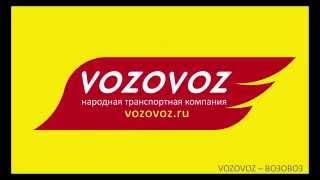 Возовоз - народная транспортная компания(, 2015-02-27T09:56:09.000Z)