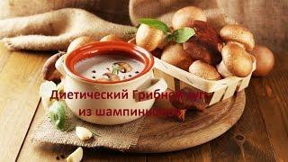 Как приготовить диетический Грибной суп из шампиньонов.How to cook mushroom soup diet mushroom.