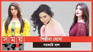 মন চাইলে বিয়েও দিয়ে দেন: পপি | Sadika Parvin Popy | Bangladeshi film actress | Somoy TV