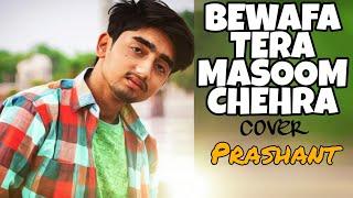 Bewafa Tera Masoom Chehra-Jubin Nautiyal|Rochak kohli|Cover|Prashant Singh Kalhans(PSK)