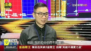 【金曲29】蕭敬騰獨挑大梁主持初登場佳評如潮