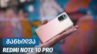Redmi Note 10 Pro - ვიდეო განხილვა
