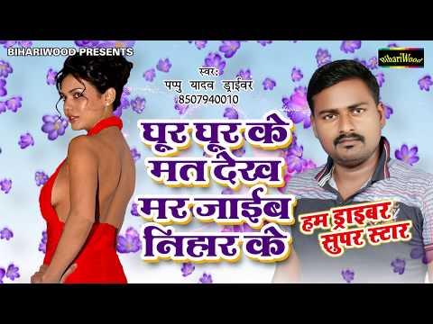 घूर घूर के मत देख मर जाईब निहार के - Ghur Ghur Mat Dekh Mar Jayib Nihar Ke - Pappu Yadav - New Song