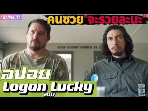 """""""เมื่อสองพี่น้องดวงซวย""""คิดวางแผน""""ปล้น""""ครั้งใหญ่  สปอยหนัง-เล่าหนัง  Logan Lucky 2017"""
