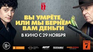 """""""Вы умрёте, или мы вернём вам деньги"""" / DEAD IN A WEEK - русский трейлер"""
