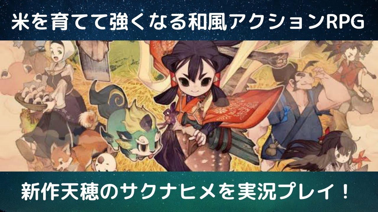 【天穂のサクナヒメ #6】量より質を求めた米作り!!(6作目)