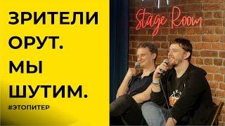 СТЕНДАП ИМПРОВИЗАЦИЯ Общаемся со зрителями в Санкт Петербурге Копаница Косарев