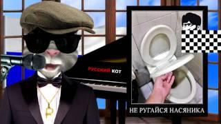 Русский Кот   Сделай сам