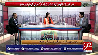Bakhabar Subh 08-07-2017 - 92NewsHDPlus