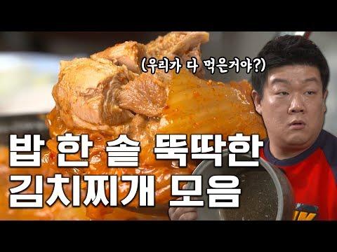 밥 한 솥 뚝딱한 김치찌개 모음.zip [맛있는녀석들 모둠인서트] 1탄 김치찌개