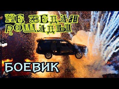 """ФИЛЬМ КРИМИНАЛ """"Не ведая пощады"""" боевик, триллер, драма, криминал"""