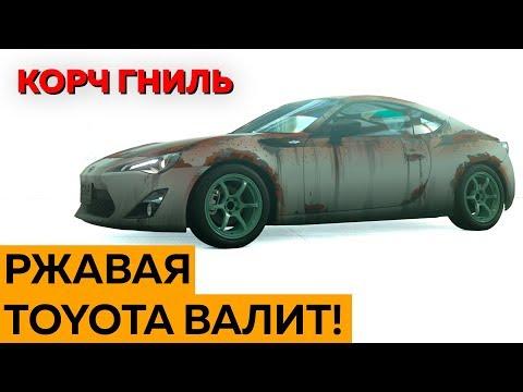Самая ржавая Toyota GT86 рвётся к победе! Gran Turismo Sport thumbnail