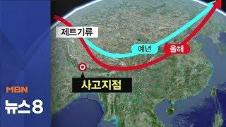 '코리안웨이' 개척하려다…이례적 대형 사고 이유는?