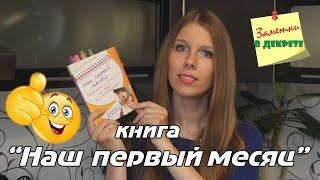 Обзор книги: Татьяна Молчанова Наш первый месяц. Пошаговые инструкции по уходу за новорожденным.