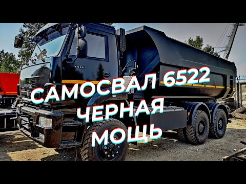 Черный самосвал КамАЗ 6522 под заказ в лизинг!