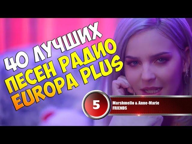 Скачивай и слушай стрелки европа плюс karaoke и европа плюс нерастаможенная иномарка на skydiver42.ru!