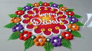 Diwali Special Latest Beautiful Rangoli/ इस दिवाली पर बनाये Happy Diwali Colourful Rangoli Designs -