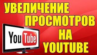 Увеличение просмотров на YouTube