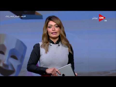 صباح الخير يا مصر- النشرة الفنية مع أسما قنديل  - 11:59-2020 / 3 / 26