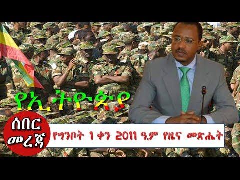 Latest Ethiopian news today May 10, 2019 - Ethiopia news today