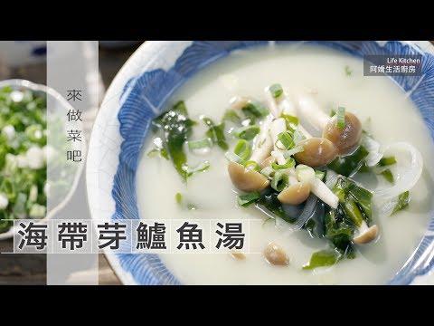 【阿嬌生活廚房】乳白海帶芽鱸魚湯【因為愛而存在的料理 第113集】