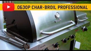 Обзор серии грилей Professional от Char-Broil