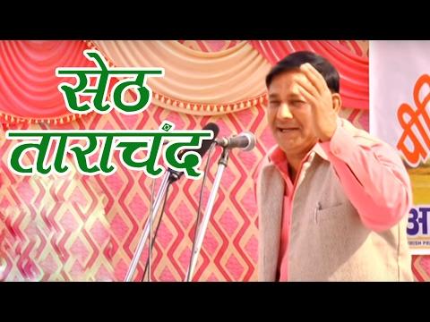 Seth Tarachand - सेठ ताराचन्द - Ranbir Badbasniya - New Hit Ragni 2017